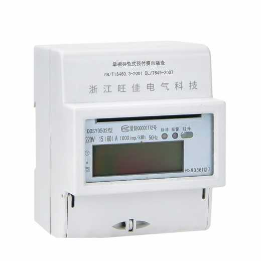 Single-phase prepaid guide type watt-hour meter (RS485)