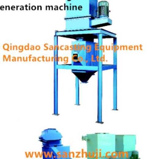 S52 series centrifugal regeneration machine
