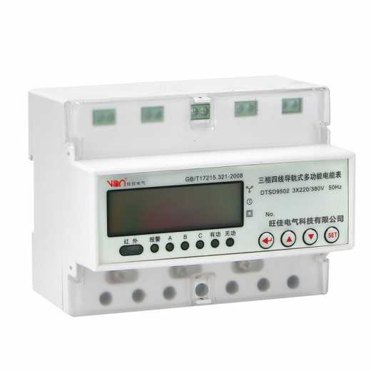 Three - phase guide rail multi - function electricity meter, complete set of power supporting components, industrial electrical