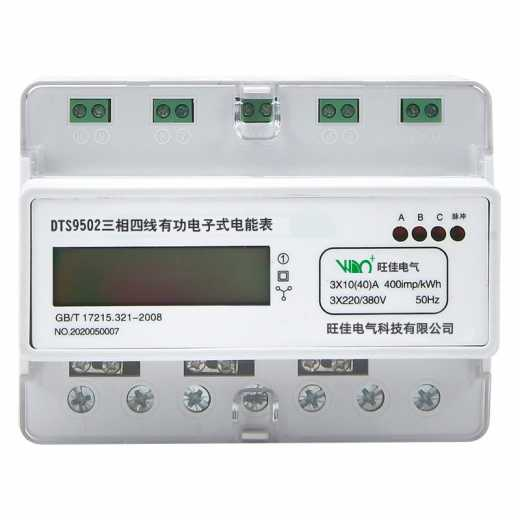 Three - phase guideway electric energy meter, high precision of electric energy measurement