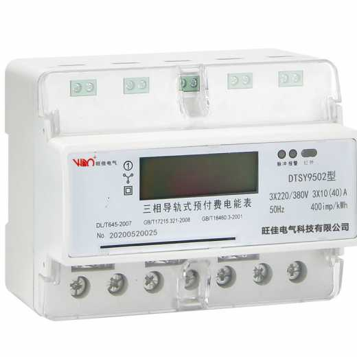 Three-phase prepaid guide type electricity meter (RS485)