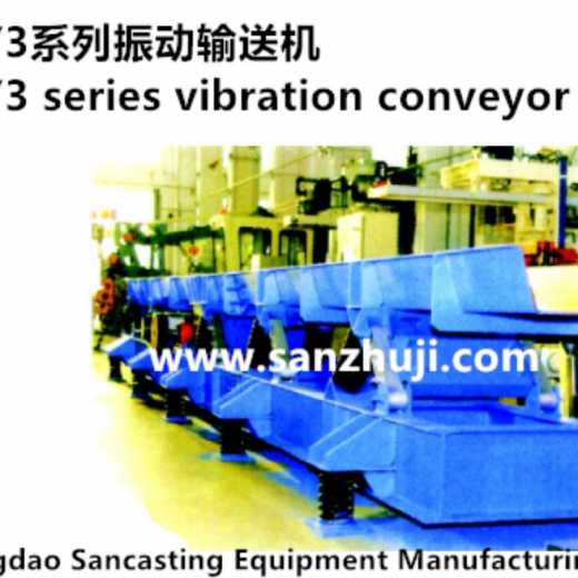 Y3 series vibration conveyor